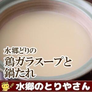 水郷どりの鶏ガラスープと鍋たれ|suigodori