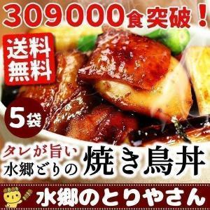 焼き鳥 水郷どり焼き鳥丼(やきとり丼)5食お試しセット 送料無料 やきとり 焼鳥 冷蔵(冷凍)