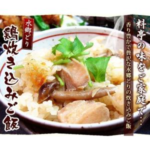 とり飯炊き込みご飯の素 鶏飯 鶏めし 2合