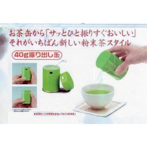 粉末茶用茶缶 40g用   (粉末茶は入っておりません)
