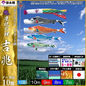 (株)徳永こいのぼりの商品です この商品は岡山県より直送します  セットの内容  吹流し 鯉4匹) ...