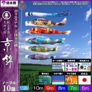 (株)徳永こいのぼりの商品です この商品は岡山県より直送します  セットの内容  吹流し 鯉5匹) ...