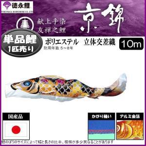 鯉のぼり単品 徳永鯉 京錦 黒鯉 10m 139594148|suiho