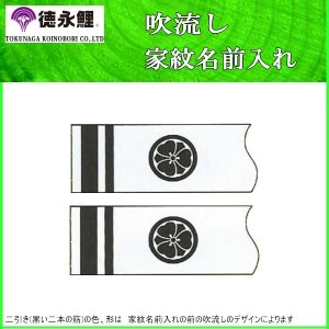 鯉のぼり 徳永鯉 家紋名前入れ 全サイズ パターンF1 黒 同じ家紋 両面1ヶずつ 139594900|suiho