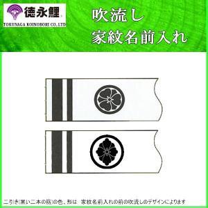 鯉のぼり 徳永鯉 家紋名前入れ 全サイズ パターンF2 黒 異なる家紋 両面1ヶずつ 139594901|suiho
