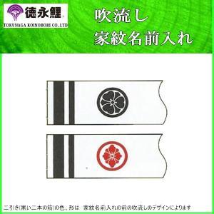 鯉のぼり 徳永鯉 家紋名前入れ 全サイズ パターンF2 黒赤 異なる家紋 両面1ヶずつ 139594902|suiho