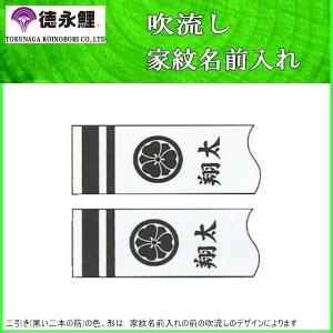 鯉のぼり 徳永鯉 家紋名前入れ 全サイズ パターンF3 黒 同じ家紋と名前 両面1ヶずつ 139594903|suiho