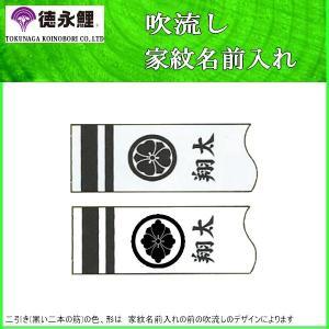 鯉のぼり 徳永鯉 家紋名前入れ 全サイズ パターンF4 黒 異なる家紋と名前 両面1ヶずつ 139594904|suiho