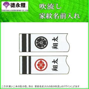 鯉のぼり 徳永鯉 家紋名前入れ 全サイズ パターンF4 黒赤 異なる家紋と名前 両面1ヶずつ 139594905|suiho