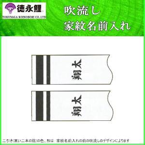 鯉のぼり 徳永鯉 家紋名前入れ 全サイズ パターンF5 黒 同じ名前 横書き 両面1ヶずつ 139594906|suiho