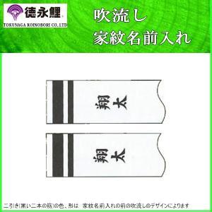 鯉のぼり 徳永鯉 家紋名前入れ 全サイズ パターンF6 黒 同じ名前 縦書き 両面1ヶずつ 139594907|suiho