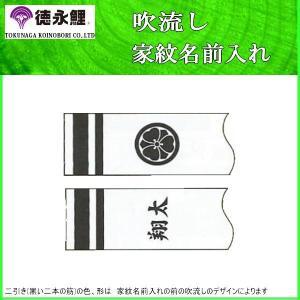鯉のぼり 徳永鯉 家紋名前入れ 全サイズ パターンF7 黒 片面家紋 片面名前 横書き 139594908|suiho