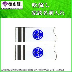 鯉のぼり 徳永鯉 家紋名前入れ 全サイズ パターンF1 青 同じ家紋 両面1ヶずつ 139594910|suiho