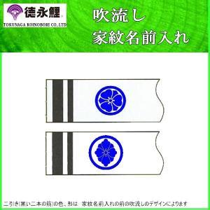 鯉のぼり 徳永鯉 家紋名前入れ 全サイズ パターンF2 青 異なる家紋 両面1ヶずつ 139594911|suiho