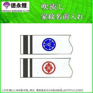 鯉のぼり 徳永鯉 家紋名前入れ 全サイズ パターンF2 青赤 異なる家紋 両面1ヶずつ 139594912|suiho