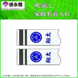 鯉のぼり 徳永鯉 家紋名前入れ 全サイズ パターンF3 青 同じ家紋と名前 両面1ヶずつ 139594913|suiho