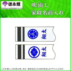 鯉のぼり 徳永鯉 家紋名前入れ 全サイズ パターンF4 青 異なる家紋と名前 両面1ヶずつ 139594914|suiho