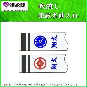 鯉のぼり 徳永鯉 家紋名前入れ 全サイズ パターンF4 青赤 異なる家紋と名前 両面1ヶずつ 139594915|suiho