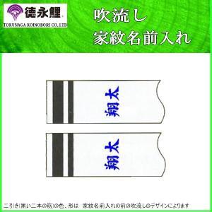 鯉のぼり 徳永鯉 家紋名前入れ 全サイズ パターンF5 青 同じ名前 横書き 両面1ヶずつ 139594916|suiho