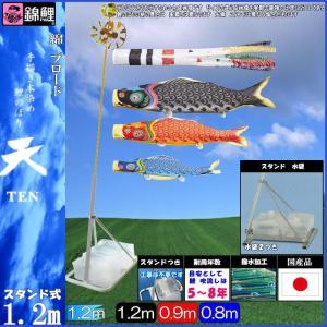 鯉のぼり 錦鯉 SSTEN04 スタンドS型セット 天 1.2m3匹 浪千鳥吹流し 撥水加工 139600476|suiho