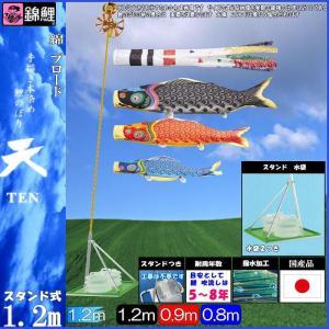 鯉のぼり 錦鯉 CSTEN04 スタンドCタイプセット 天 1.2m3匹 浪千鳥吹流し 撥水加工 139600767|suiho