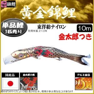 鯉のぼり単品 錦鯉 黄金錦鯉 金太郎付き鯉 10m 139617246|suiho