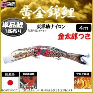 鯉のぼり単品 錦鯉 黄金錦鯉 金太郎付き鯉 4m 139617263|suiho
