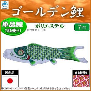 鯉のぼり単品 フジサン鯉 ゴールデン 緑鯉 7m 139648152|suiho