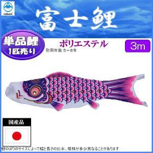 鯉のぼり単品 フジサン鯉 富士 紫鯉 3m 139648261|suiho