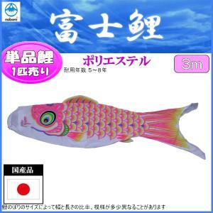 鯉のぼり単品 フジサン鯉 富士 ピンク鯉 3m 139648263|suiho