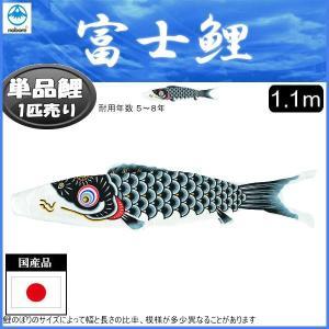 鯉のぼり単品 フジサン鯉 富士 黒鯉 1.1m 139648280|suiho