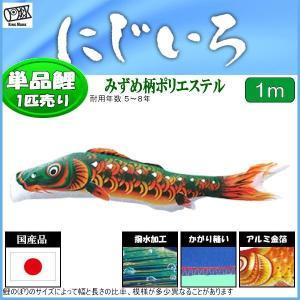 鯉のぼり単品 キング印鯉 にじいろ 緑鯉 1m 139761026|suiho