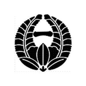 家紋 鯉のぼり 名前旗 五月人形 ひな人形用 家紋番号1290 文字(もじ) 上がり藤に一の字 あがりふじにいちのじ 139839290 suiho