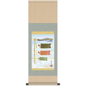 掛軸 三幸 第18集 鯉のぼり 尺幅 F6-058 吉田 芳月 140347005|suiho