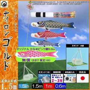 鯉のぼり 村上 こいのぼりセット ナイロンゴールド 1.5m スタンドセット  265057584|suiho