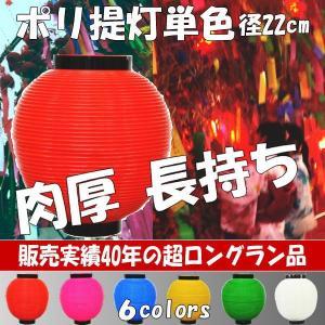 提灯 ちょうちん 赤提灯 赤ちょうちん 祭り ポリ提灯 丸提灯  八寸 ポリ提灯 単色 赤 500011 suiho
