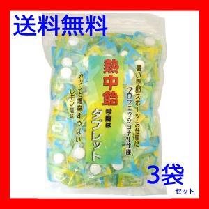 井関食品 熱中症対策 飴 熱中飴タブレット レモン塩味 業務用 塩飴 620g×3袋セット