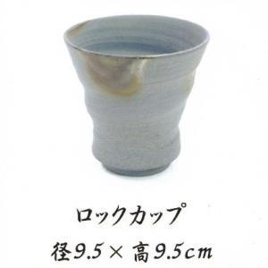 青備前 ロックカップ 径9.5cm×高9.5cm 備前焼 送料無料|suikinkarou