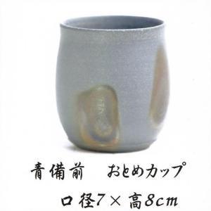 青備前 おとめカップ 径7cm×高8cm 備前焼 送料無料|suikinkarou