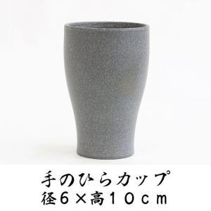 青備前 手のひらカップ 径6cm×高10cm 備前焼 送料無料|suikinkarou