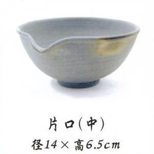 青備前 片口(中) 径14cm×高6.5cm 備前焼 送料無料|suikinkarou