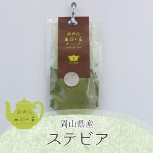 メール便 送料無料 瀬戸内古都の丘 ハーブ ステビア  約5g 料理用ハーブ suikinkarou