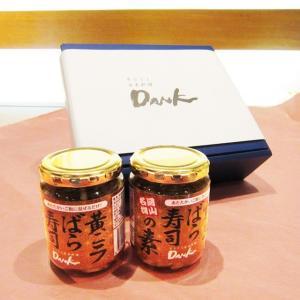 岡山県特産品 黄ニラばら寿司の素 6瓶詰め合わせ suikinkarou 02