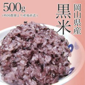 【送料無料】岡山県産 黒米 500g 新米 令和2年産 時国農園より産地直送|suikinkarou