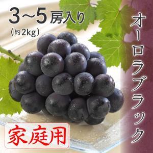 (7月上旬頃より発送) 岡山県特産 オーロラブラック 家庭用 訳あり 3房〜5房入り 約2kg|suikinkarou