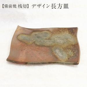 桟切 さんぎり デザイン長方皿 幅21cm×立14cm×高2cm ギフト 化粧箱入 ギフト|suikinkarou