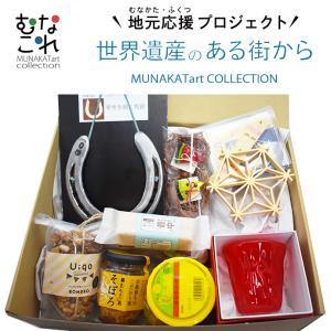 むなかたの贈り物J|suikoubou
