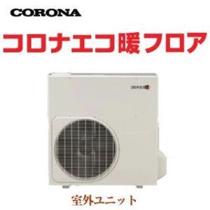コロナ エコ暖フロア 室外ユニット ERB-HP67AF|suisaicom