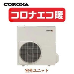 コロナ エコ暖 室外ユニット ERB-HP67AR|suisaicom