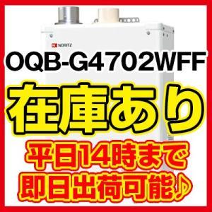 ポイント増量中♪【OQB-G4702WFF】ノーリツ石油給湯器 給湯専用 送料無料・代引き発送OK (リモコン・送油管付属)|suisaicom